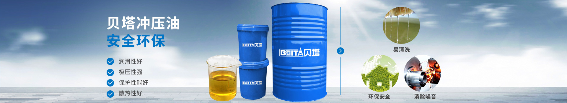 贝塔科技-贝塔冲压油,安全环保