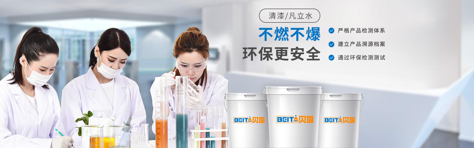 贝塔科技-清漆/三防漆,不燃不爆,环保更安全